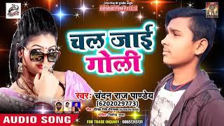 Chandan Pandey_ का सुपरहिट गाना चल जाई गोली_Bhojpuri Song 2019 New