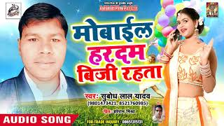 Subodh Lal (2019) का सबसे हिट गाना - Mobile Hardam Busy Rahta - Bhojpuri Superhit Songs 2019 New