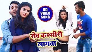 Deepak Pandy (2019) का सबसे हिट विडियो गाना -सेव कश्मीरी लागता  - Bhojpuri Superhit Video Song 2019