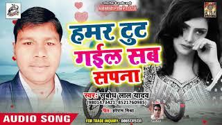 Subodh lal Yadav (2019) का सबसे बड़ा सैड सॉन्ग - हमार टूट गोईल सब सपना - Sad Song 2019