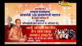 Shri Gyan Sagar Ji Maharaj|19th Akhil Bhartiy Jain Samaroh Part-3| Agra(U.P) Date:-30/12/18