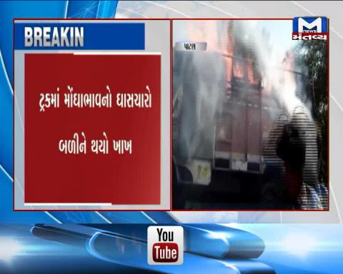Patan: Fire broke out in truck carrying grass