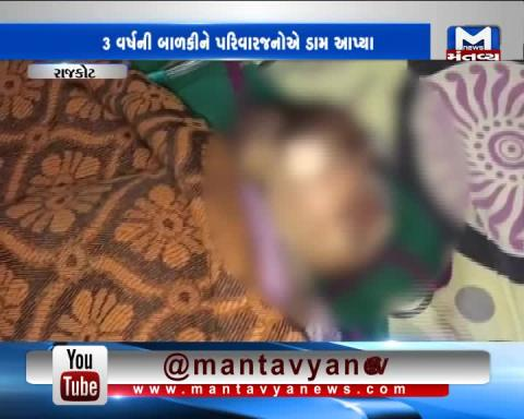 Rajkot: Family burned a baby girl in Superstition