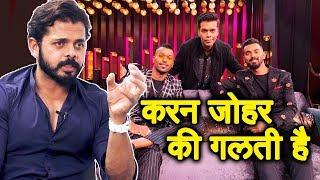 Sreesanth Lashes Out At Karan Johar For Hardik Pandya And KL Rahul Controversy   Koffee With Karan