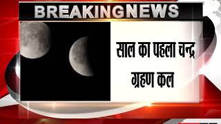 साल का पहला चन्द्र ग्रहण कल