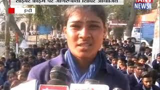 साइबर क्राइम पर जागरूकता शिविर आयोजित || ANV NEWS