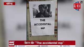 """क्या किरन खेर भी """" The Accidental MP"""" ?"""