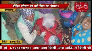 [ Farrukhabad ] फर्रुखाबाद में मासूम के साथ बलात्कार के बाद हत्या की गई  / THE NEWS INDIA