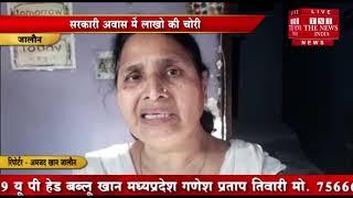 [ Jaloun ] जालौन में सरकारी आवास में चोरों ने चोरी की बड़ी घटना को दिया अंजाम / THE NEWS INDIA