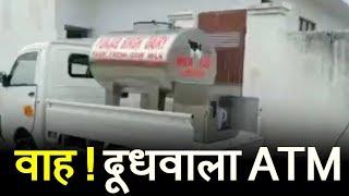 अब ATM से पैसे ही नहीं दूध भी निकालो, Jammu  में आ गया Milk ATM