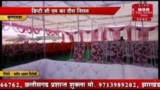 [ Bulandshahr ] डिप्टी सीएम केशव प्रसाद मौर्य बुलंदशहर दौरा निरस्त  / THE NEWS INDIA