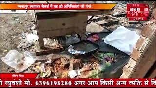 [ Gonda ] मनकापुर स्वागतम बैकर्स में बाह रही है अनिमिक्ताओं की गंगा  / THE NEWS INDIA