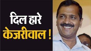 Bhagwant Mann ने जीता Kejriwal का दिल !