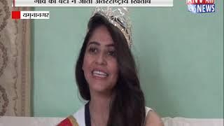 गाँव की बेटी ने जीता अंतरराष्ट्रीय ख़िताब || ANV NEWS HARYANA