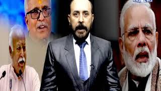 मोहन भागवत का बीजेपी पर निशाना || ANV NEWS  NATIONAL #RAJ_KUMAR_SHARMA