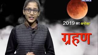 2019 का पहला अनोखा ग्रहण...