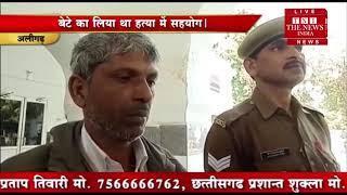 [ Aligarh ] अलीगढ़ में पति ने अपनी पत्नी की गला दबाकर की हत्या, पुलिस ने आरोपी को किया गिरफ्तार