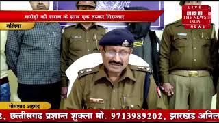 [ Baliya ] पुलिस ने एक ट्रक में अवैध अंग्रेजी शराब का जखीरा पकड़ा / THE NEWS INDIA