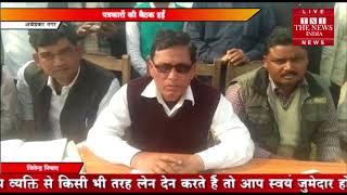 Ambedkar Nagar ] तहसील टाण्डा में आज  ग्रामीण पत्रकार एशोसिएसन की वार्षिक बैठक हुई  //THE NEWS INDIA