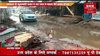 [  Prayagraj ] प्रयागराज के महुआकोठी बाजार में जल भराव से बरसात जैसे हालात हुए / THE NEWS INDIA