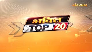 Bhakti Top 20 | 21 January 2019 | Dharm And Adhyatma News |