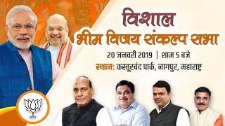 Bhim Vijay Sankalp Rally at Nagpur, Maharashtra: 20.01.2019