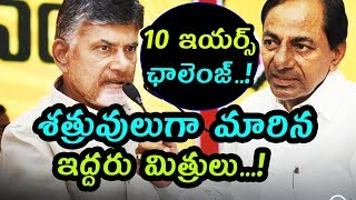 10 Years Challenge : Friendship Changes Into Rivalry Between KCR Chandrababu | Top Telugu TV