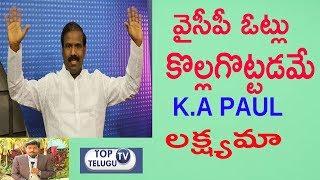 Chandrababu Plan Behind K A Paul Politics| Praja Shanti Party| K A Paul Opposes YSRCP| Top Telugu TV