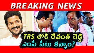 Breaking Naews : Revanth Reddy To Join TRS| Revanth Reddy Follows Vanteru Pratap Reddy |Top Telugu TV