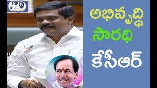 4th Day Telangana Assembly LIVE Top Telugu TV   Balkonda MLA Vemula Prashanth Reddy Speech