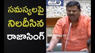 Goshamahal MLA Rajasingh Speech   4th Day Telangana Assembly LIVE Top Telugu TV