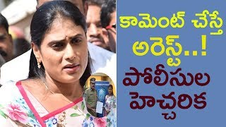 Sharmila Prabhas Case : Police Warns Abusing Comments Can Lead To Severe Punishment | Top Telugu TV