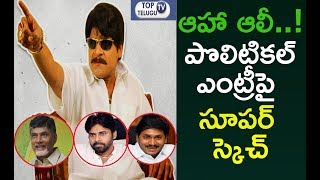 Actor Ali Political Plan Behind Meeting AP CM Chandrababu Naidu | Ali Meets Chandrababu