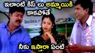 ఇలాంటి కిస్ లు అమ్మాయికి కాకపోతే నీకు ఇస్తారా ఏంటి - Latest Telugu Movie Scenes - Vadivelu