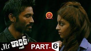 Mr.Karthik Full Movie Part 6 - Dhanush, Richa Gangopadhyay - Selvaraghavan