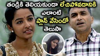 తండ్రికి తెలియకుండా లేచిపోవడానికి ఎలాంటి ప్లాన్ వేసిందో తెలుసా - Telugu Movie Scenes Latest