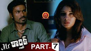 Mr.Karthik Full Movie Part 7 - Dhanush, Richa Gangopadhyay - Selvaraghavan