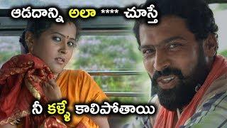 ఆడదాన్ని అలా **** చూస్తే నీ కళ్ళే కాలిపోతాయి - Telugu Movie Scenes Latest