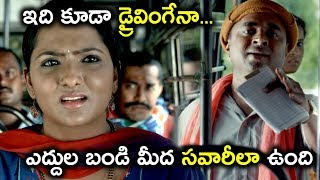 ఇది కూడా డ్రైవింగేనా... ఎద్దుల బండి మీద సవారీలా ఉంది - Telugu Movie Scenes Latest