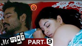 Mr.Karthik Full Movie Part 9 - Dhanush, Richa Gangopadhyay - Selvaraghavan