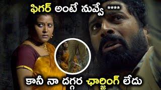 ఫిగర్ అంటే నువ్వే **** కానీ నా దగ్గర ఛార్జింగ్ లేదు - Telugu Movie Scenes Latest