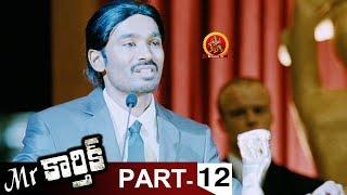Mr.Karthik Full Movie Part 12 - Dhanush, Richa Gangopadhyay - Selvaraghavan