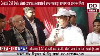 Central GST ,Delhi West commissionerate ने स्वच्छ पखवाड़ा कार्यक्रम का आयोजन किया