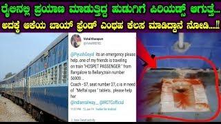 ರೈಲಿನಲ್ಲಿ ಪ್ರಯಾಣ ಮಾಡುತ್ತಿದ್ದ ಹುಡುಗಿಗೆ ಪಿರಿಯಡ್ಸ್ ಆಗುತ್ತೆ. ಅದಕ್ಕೆ ಆಕೆಯ ಬಾಯ್ ಫ್ರೆಂಡ್... || Kannada News