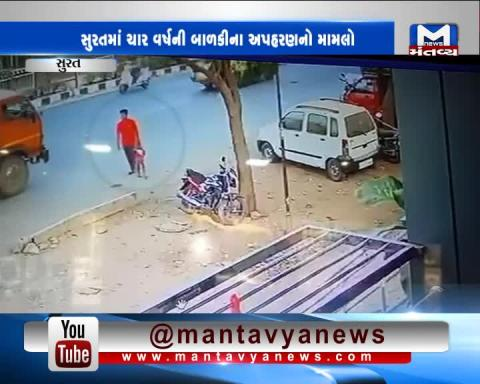 Surat: Crime Branch found a kidnapped girl