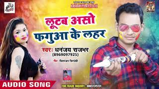 Dhanjay Rajbhar के 2019 का Holi Song - लूटब असो फगुआ के लहर - Hi Holi Song