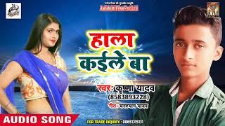 Krishna Yadav 2019 का Super Hit Song -कइले बा हाला - Bhojpuri Song 2019