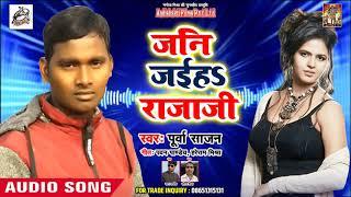 Purwa Sajan (2019) सुपरहिट SONG -Jani jaiha Rajaji - Bhojpuri Song