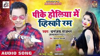 Dhanjay Rajbhar New Holi 2019 || पिके होलिया में विस्की रम  || Holi Songs 2019