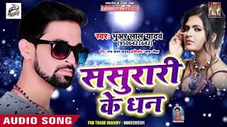Bhuar Lal Yadav का सबसे बेस्ट गाना 2019 -ससुरारी के धन - Bhojpuri Hit Song
